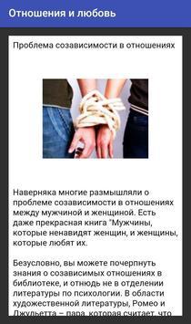 Отношения и любовь apk screenshot