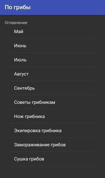 По грибы apk screenshot