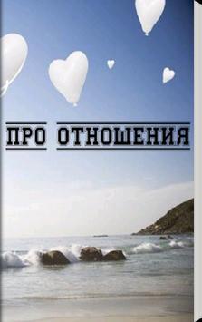 Психология отношений poster
