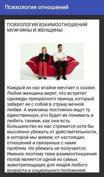 Психология отношений apk screenshot