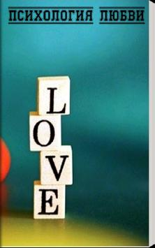 Психология любви poster