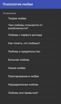 Психология любви apk screenshot