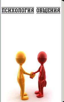 Психология общения poster