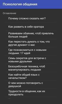 Психология общения apk screenshot