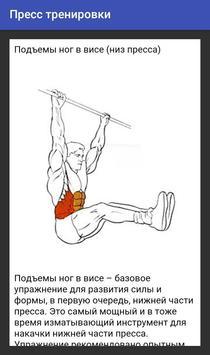 Пресс тренировки apk screenshot