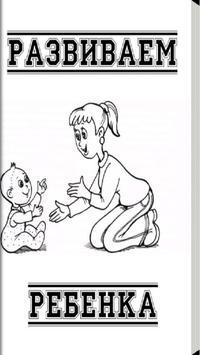 Развиваем ребенка poster