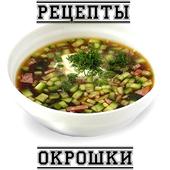 Рецепты окрошки icon