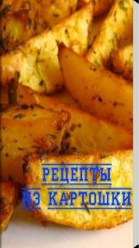 Рецепты из картошки poster