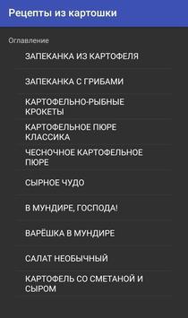 Рецепты из картошки apk screenshot