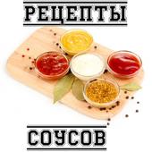 Рецепты соусов icon