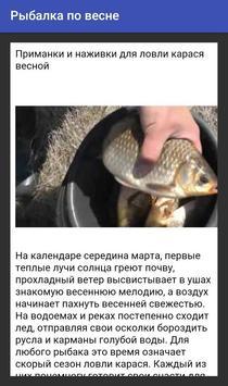 Рыбалка по весне apk screenshot