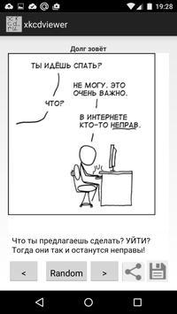 Просмотр комиксов XKCD.RU poster