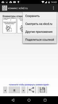 Просмотр комиксов XKCD.RU apk screenshot