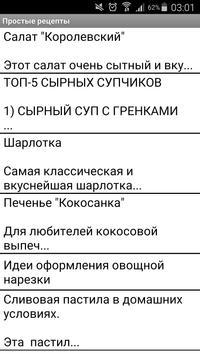 Простые рецепты apk screenshot