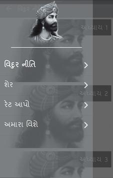 Vidur Niti Gujarati apk screenshot
