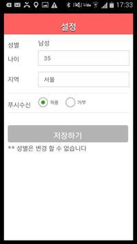 보이스톡 -폰팅,무료폰팅,랜덤쪽지,랜덤통화,만남,데이트 apk screenshot
