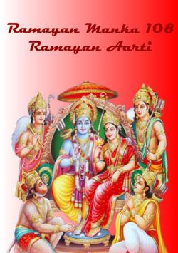 Ramayan Manka 108 - Aarti apk screenshot