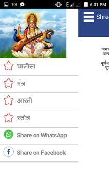 Saraswati Chalisa - Aarti poster