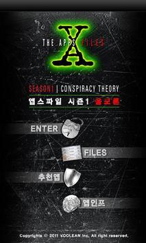 앱스파일 시즌 1 음모론 poster