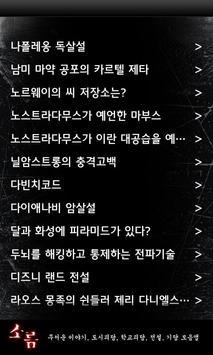 앱스파일 시즌 1 음모론 apk screenshot