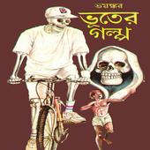 ভুতের গল্প - Ghost Story icon
