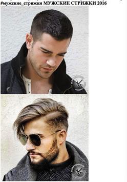 Волосы мужские apk screenshot
