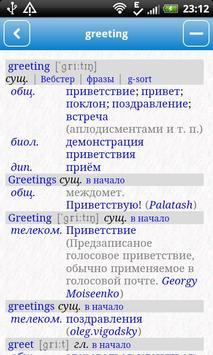 Онлайн Словарь Мультитран apk screenshot