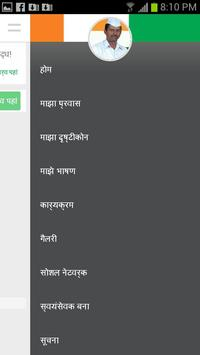 Narhari Zirwal apk screenshot