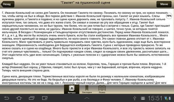 Литературиум apk screenshot