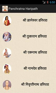 Panchratna Haripath poster