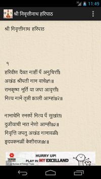 Panchratna Haripath apk screenshot