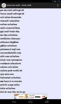 Stotra Sangrah - Shri Sai Baba apk screenshot