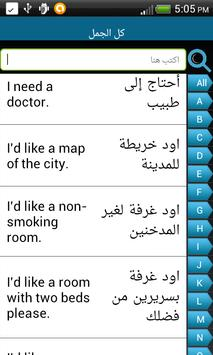 اشهر 1000 جملة انجليزية apk screenshot