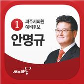 파주시의원 후보 안명규 icon