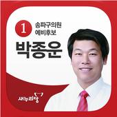 송파구의원 후보 박종운 icon