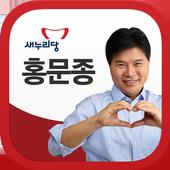 새누리당 홍문종 후보 icon