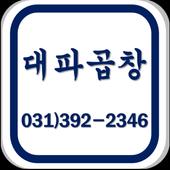 대파곱창 icon