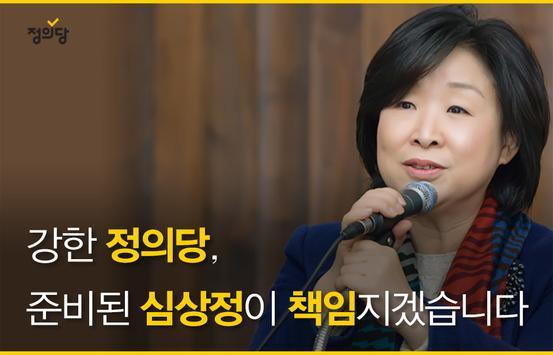 정의당 심상정 poster