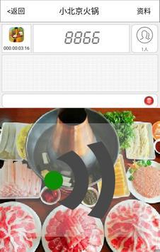微对讲2 apk screenshot