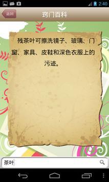 窍门百科 apk screenshot