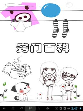 窍门百科 poster