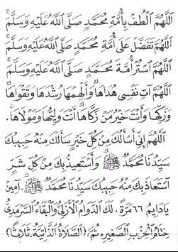 ختام الصلاة apk screenshot
