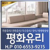 대전유리.평화유리 icon