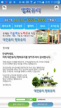 대전유리.평화유리 apk screenshot