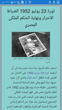 الملك فاروق apk screenshot