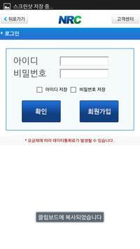 선불요금제 apk screenshot