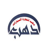 Dahab Motors for car trade icon