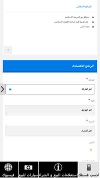 Dahab Motors for car trade apk screenshot