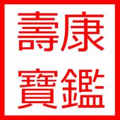 壽康寶鑑白話 icon