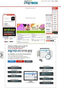 페이박스 apk screenshot